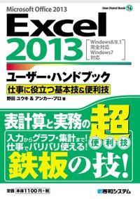 Excel2013ユーザー・ハンドブック 仕事に役立つ基本技&便利技