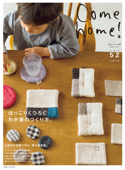 Come home! vol.52-電子書籍