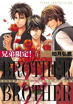 兄弟限定!BROTHER×BROTHER(5)-電子書籍