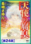 天使の腐臭(分冊版) 【第24話】