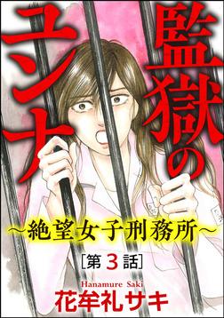 監獄のユンナ~絶望女子刑務所~(分冊版) 【第3話】-電子書籍