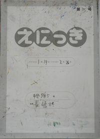 TALKEN絵日記125冊目