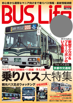 BUS Life vol.3-電子書籍