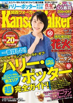 KansaiWalker関西ウォーカー 2014 No.12-電子書籍