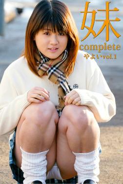 妹 complete やよい vol.1-電子書籍
