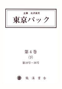 覆刻 東京パック 第4巻 下