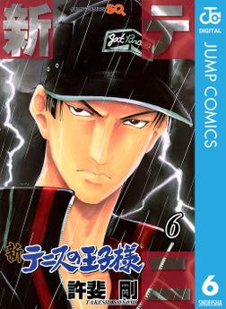 新テニスの王子様 6-電子書籍