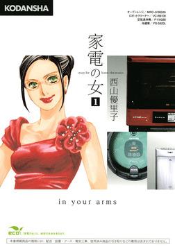 家電の女(1)-電子書籍