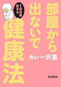 部屋から出ないで100年生きる健康法(秋田書店)