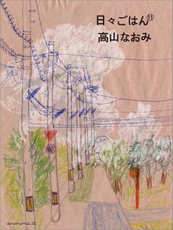 日々ごはん(11)-電子書籍