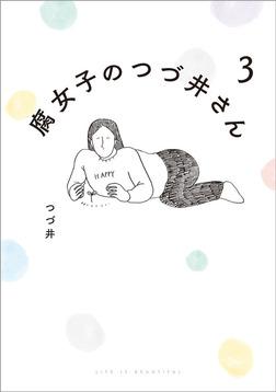 【電子特典付き】腐女子のつづ井さん3-電子書籍