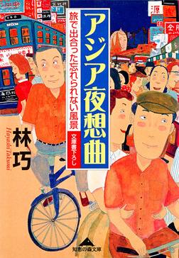 アジア夜想曲~旅で出合った忘れられない風景~-電子書籍