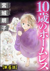 10歳のホームレス(分冊版) 【第6話】