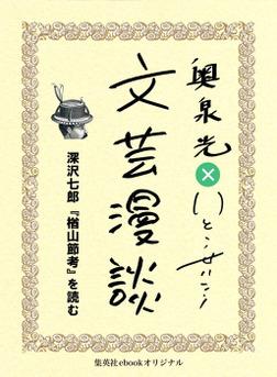 深沢七郎『楢山節考』を読む(文芸漫談コレクション)-電子書籍