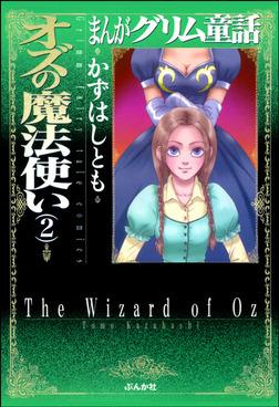 まんがグリム童話 オズの魔法使い 2巻-電子書籍