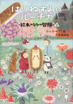 はりねずみのルーチカ 絵本のなかの冒険(上)-電子書籍