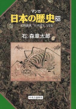 マンガ日本の歴史20(中世篇) - 足利義満、「日本国王」となる-電子書籍