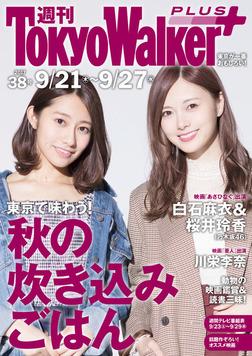 週刊 東京ウォーカー+ 2017年No.38 (9月20日発行)-電子書籍