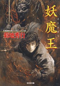 妖魔王-電子書籍