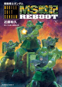 機動戦士ガンダム MS戦記REBOOT(1)-電子書籍