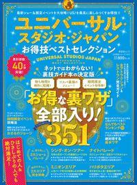 晋遊舎ムック お得技シリーズ144 ユニバーサル・スタジオ・ジャパンお得技ベストセレクション