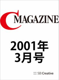 月刊C MAGAZINE 2001年3月号