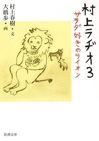 村上ラヂオ3―サラダ好きのライオン―(新潮文庫)-電子書籍