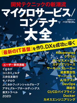 開発テクニックの新潮流 マイクロサービス/コンテナ大全-電子書籍