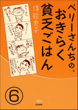 ペリーさんちの、おきらく貧乏ごはん(分冊版) 【第6話】-電子書籍