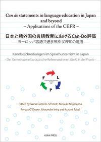 日本と諸外国の言語教育におけるCan-Do評価 -ヨーロッパ言語共通参照枠(CEFR)の適用-