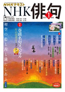 NHK 俳句 2021年1月号-電子書籍