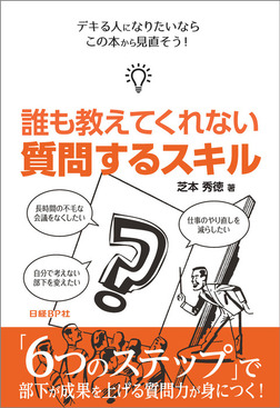 誰も教えてくれない 質問するスキル(日経BP Next ICT選書)-電子書籍