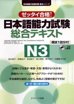 日本語能力試験 総合テキストN3-電子書籍
