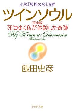 小説『教授の恋』収録 ツインソウル 完全版 死にゆく私が体験した奇跡-電子書籍