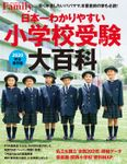 日本一わかりやすい小学校受験大百科 2020完全保存版
