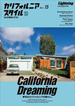 カリフォルニアスタイル Vol.15-電子書籍