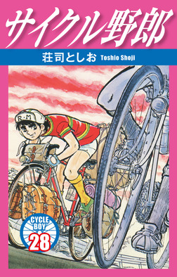 サイクル野郎 28-電子書籍