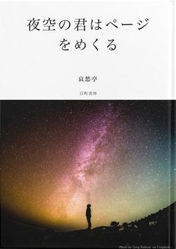 夜空の君はページをめくる-電子書籍