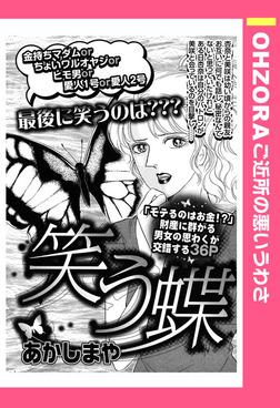 笑う蝶 【単話売】-電子書籍