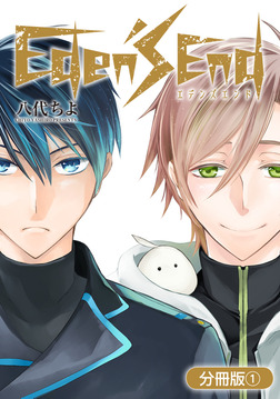 Eden's End【分冊版】 1巻-電子書籍