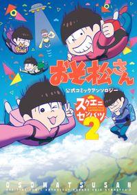 おそ松さん 公式コミックアンソロジー~スクエニセンバツ~ 2巻