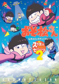 おそ松さん 公式コミックアンソロジー~スクエニセンバツ~ 2巻-電子書籍