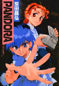 PANDORA-電子書籍