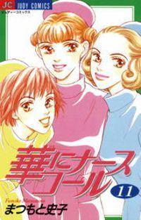 華にナースコール(11)