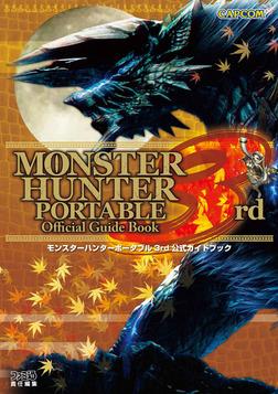 モンスターハンターポータブル 3rd 公式ガイドブック-電子書籍
