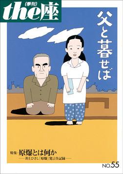 the座 55号 父と暮せば(2004)-電子書籍