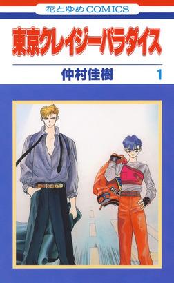 【期間限定 無料お試し版】東京クレイジーパラダイス 1巻-電子書籍