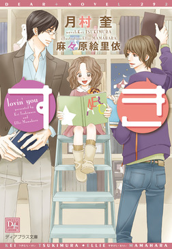 すき-電子書籍