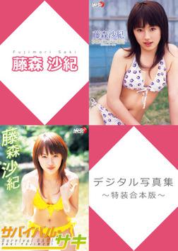 藤森沙紀デジタル写真集~特装合本版~-電子書籍