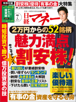 日経マネー 2017年 7月号 [雑誌]-電子書籍